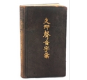 A Chinese Pronunciation Dictionary in Peking Dialect