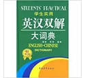 Students Practical English-Chinese Dictionary (Chinese Edition)