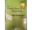 The Columbia History of British Poetry (introduction in Chinese)