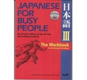 Japanese for Busy People. The Workbook for the Revised 3rd Edition