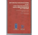 UNDP China Policy and Advocacy Papers Vol 1