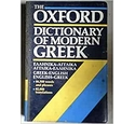 The Oxford dictionary of modern Greek