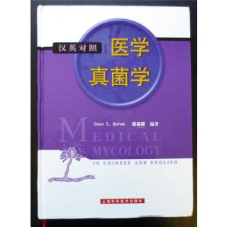 Medical Mycology in Chinese and English