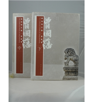 The Collected Works of Tang Haoming (2 Volumes of 3)