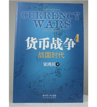 Currency Wars 4: Warring States