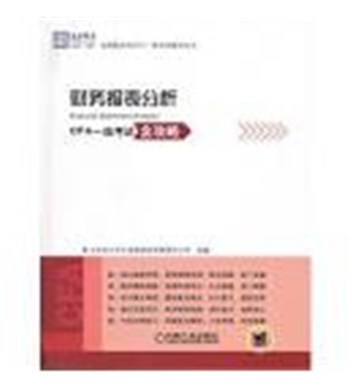 Financial Statement Analysis - Chinese edition