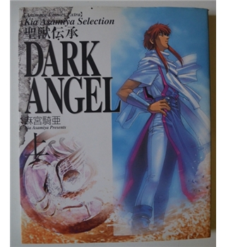 Dark Angel - Kia Asamiya Selection