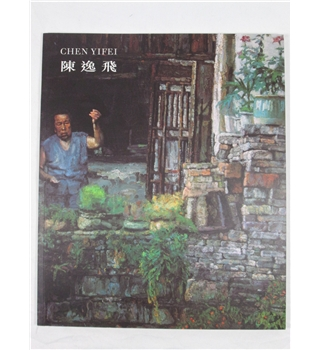 Chen Yifei - First London Exhibition