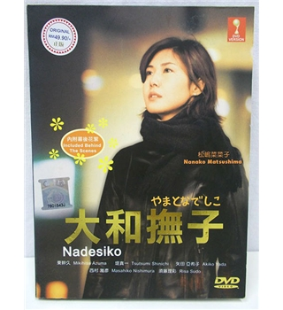 Nadesiko DvD Non classified