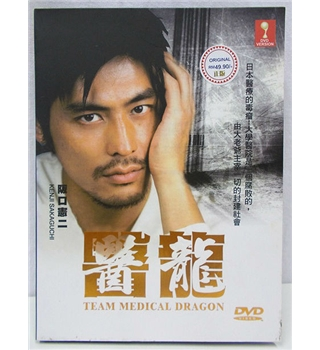 Team Medical Dragon DVD Non classified