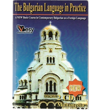 The Bulgarian Language in Practice (with 2CDs)