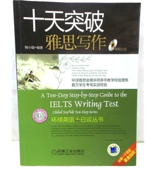 A Ten Day Step By Step Guide To The IELTS Writing Test (Chinese)