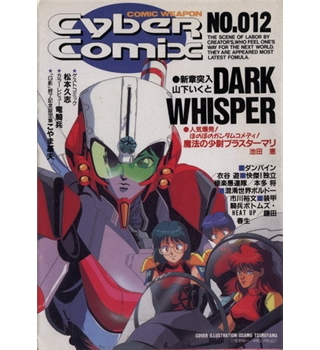 Cyber Comix No.012 Dark Whisper