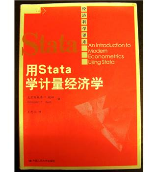 An Introduction to Modern Econometrics Using Stata (Chinese print)