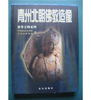 Qingzhou Northern Dynasty Buddhist Statues (Chinese Edition)
