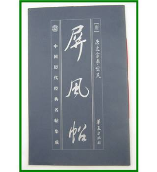 Chinese calligraphy book - Integration of China's ancient classics Mingtie post screen