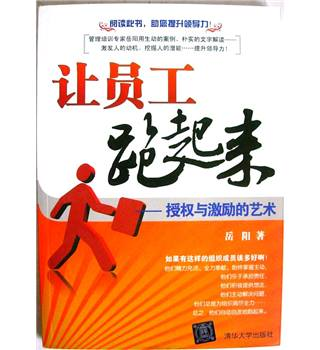 Get employees up and running: the art of authority and incentive (Chinese Edition)