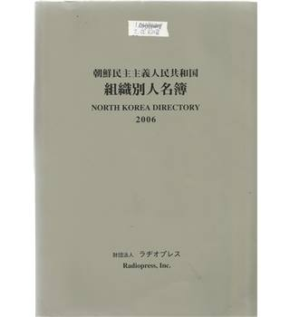 North Korea Directory 2006