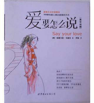 Say your Love (Chinese edition)