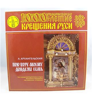 Millennium of Baptism in Russia. Choir of the Publishing Department of the Moscow Patriarchate - C90 26497 001