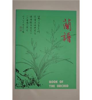 The Fundamentals of Chinese Floral Painting Vol 2