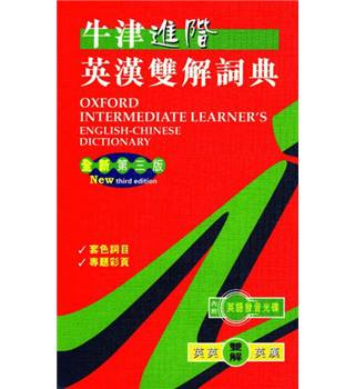 Oxford Intermediate Learner's English-Chinese Dictionary, New Third Edition
