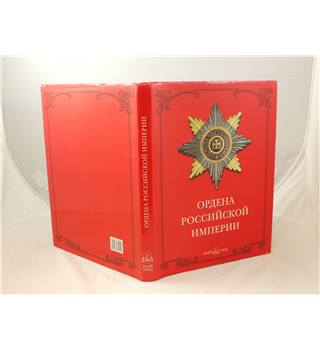 Orders Of The Russian Empire by Valery Durov Hardback Book. In Russian Language Throughout Except sleeve & Chapter Titles