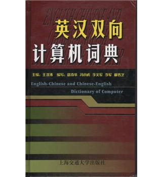 English-Chinese and Chinese-English Dictionary of Computer