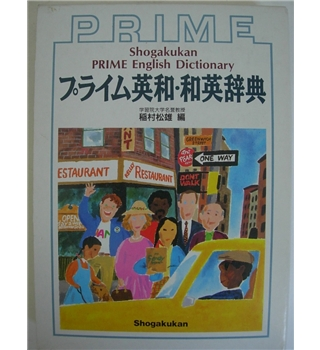 Shogakukan Prime English Dictionary