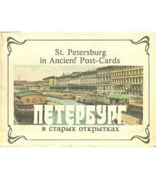 St. Petersburg in Ancient Post-Cards