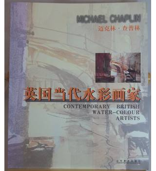 Contemporary British Water Colour Artists (Chinese Edition)