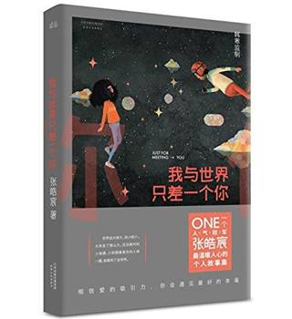 Just for Meeting You (Chinese Edition)