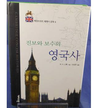 영국의 간결한 역사 - A concise history of the UK