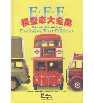 E.F.E. The Complete World of First Editions