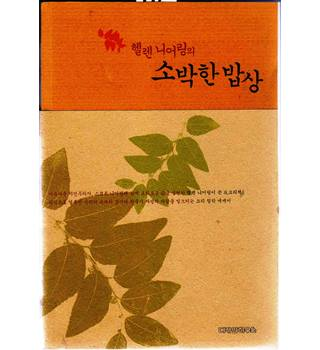 Nieoring Helen's Rustic Table (Simple Food for the Good Life) - KOREAN LANGUAGE