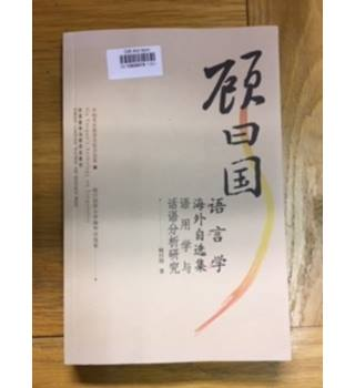 Linguistics: Pragmatics and Discourse Analysis (Chinese Edition)