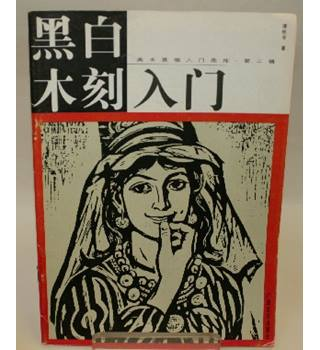 Art Gallery Art Basics II: Black-and-White Woodcut Entry(Chinese Edition)