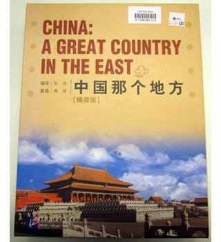 China: A Great Country in the East