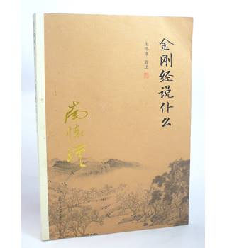 Nan Collections: What Is Diamond Sutra About (Chinese Edition)
