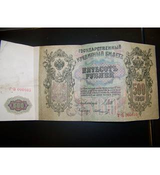 500 RUBLES Russian 1912 paper money