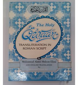 The Holy Qur'an: Transliteration in Roman Script with Original Arabic Text English Translation By Abdullah Yusuf Ali