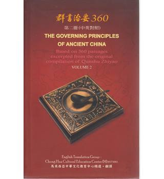THE GOVERNING PRINCIPLES OF ANCIENT CHINA VOL 2