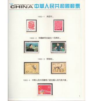 Postage Stamps The Peoples Republic of China 1993 Multi-coloured