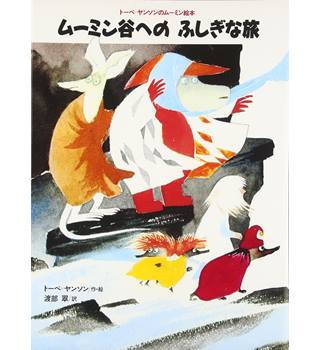 (Moomin books of Tove Jansson) strange journey to the Moomin valley (1991) ISBN: 4061878735 [Japanese Import]