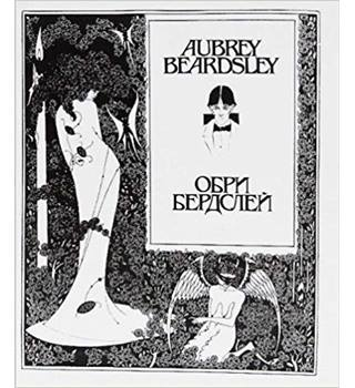 Beardsley's Works / Обри Бердслей