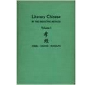 Literary Chinese By the inductive method vol 1