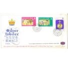 Hong Kong First Day Cover : Silver Jubilee of H M Queen Elizabeth II