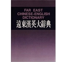 Far East Chinese-English Dictionary 16 hardcover Bible paper (Traditional Chinese Edition)