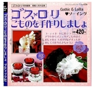 Gothic & Lolita Sewing Patterns - Japanese Language