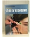 Clinical Examination (Chinese Ed.)